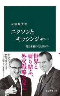 ニクソンとキッシンジャー 現実主義外交とは何か