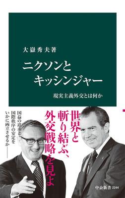 ニクソンとキッシンジャー 現実主義外交とは何か-電子書籍