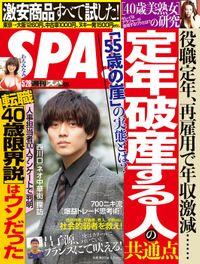 週刊SPA!(スパ) 2019年 5/28 号 [雑誌]