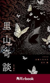 里山奇談(角川ebook)