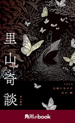 里山奇談 (角川ebook)-電子書籍