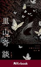 里山奇談 (角川ebook)