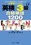 小学生のための英検(R)3級合格単語1200