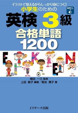 小学生のための英検(R)3級合格単語1200-電子書籍