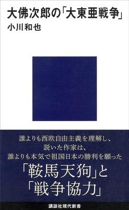大佛次郎の「大東亜戦争」-電子書籍