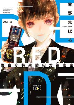 R.E.D. 警察庁特殊防犯対策官室 ACTIII(新潮文庫)-電子書籍