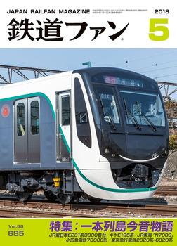 鉄道ファン2018年5月号-電子書籍