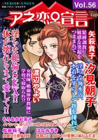 アネ恋♀宣言 Vol.56