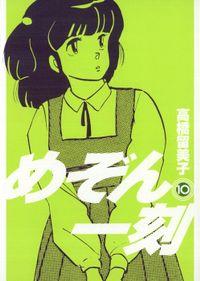 めぞん一刻〔新装版〕(10)
