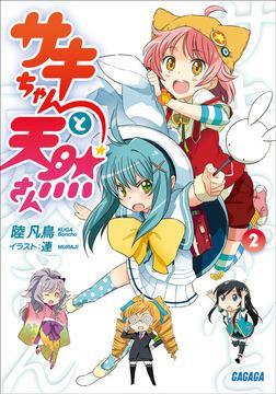 サキちゃんと天然さん2-電子書籍