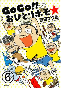 GoGo!! おひとりホモ☆(分冊版) 【第6話】-電子書籍