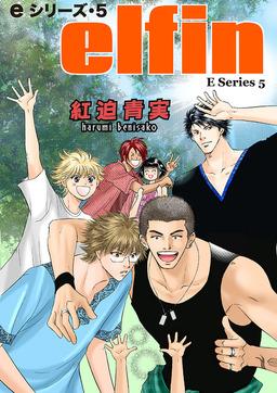 E-Series (Yaoi Manga), Volume 3