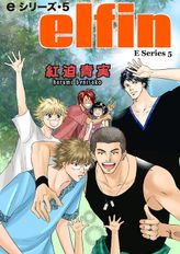 E-Series (Yaoi Manga), Volume 3