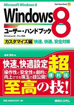 Windows8ユーザー・ハンドブック カスタマイズ編-電子書籍