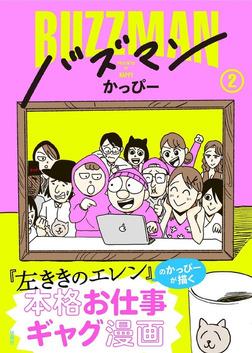 バズマン2-電子書籍