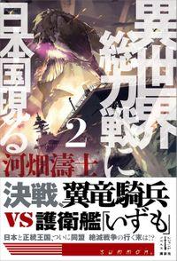 異世界総力戦に日本国現る 2 電子書籍特典付き