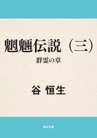 魍魎伝説(三) 群霊の章