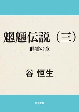 魍魎伝説(三) 群霊の章-電子書籍