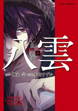 心霊探偵八雲(6)-電子書籍