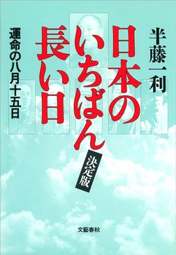 日本のいちばん長い日(決定版) 運命の八月十五日-電子書籍