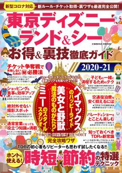 東京ディズニーランド&シー お得&裏技徹底ガイド2020-21-電子書籍