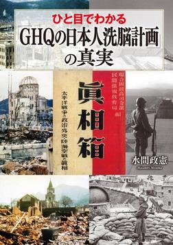 ひと目でわかる「GHQの日本人洗脳計画」の真実-電子書籍