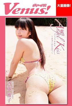 Venus! Angel Kiss~まぁこのひみつ~斉藤 雅子-電子書籍