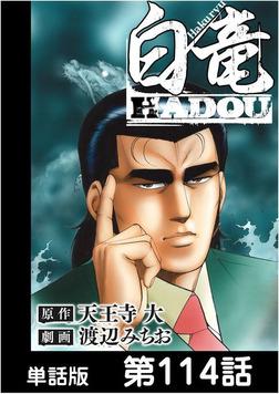 白竜HADOU【単話版】 第114話-電子書籍
