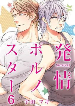 発情ポルノスター(6)-電子書籍