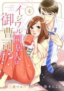 comic Berry'sイジワル同居人は御曹司!?4巻-電子書籍