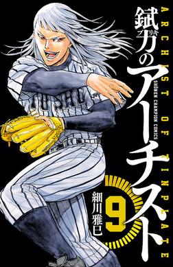 錻力のアーチスト 9-電子書籍