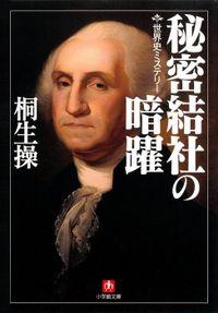世界史ミステリー 秘密結社の暗躍(小学館文庫)