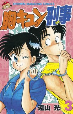 胸キュン刑事(3)-電子書籍
