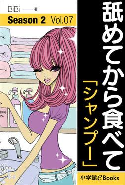 舐めてから食べて シーズン2 Vol.7「シャンプー」-電子書籍