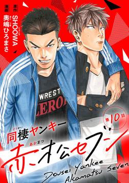 同棲ヤンキー赤松セブン #10-電子書籍