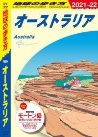 地球の歩き方 C11 オーストラリア 2021-2022