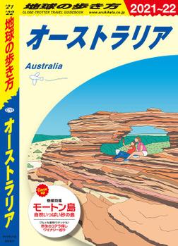 地球の歩き方 C11 オーストラリア 2021-2022-電子書籍