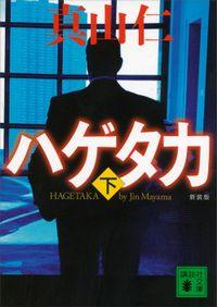 新装版 ハゲタカ(下)