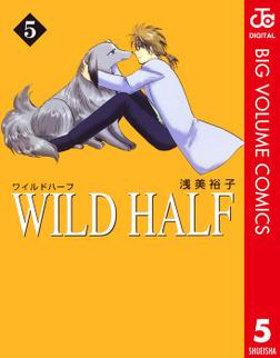 WILD HALF 5-電子書籍