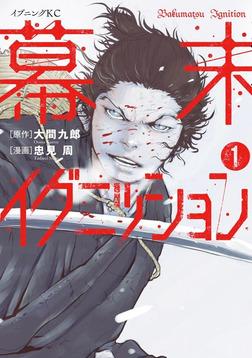 幕末イグニッション(1)-電子書籍