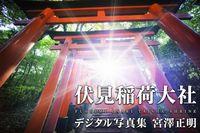 伏見稲荷大社デジタル写真集