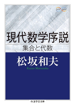 現代数学序説 ──集合と代数-電子書籍