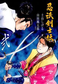 忍法剣士伝 2巻