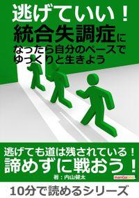 逃げていい!統合失調症になったら自分のペースでゆっくりと生きよう。