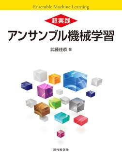 超実践 アンサンブル機械学習-電子書籍