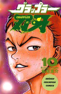 グラップラー刃牙 10
