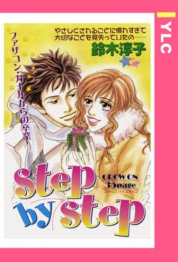 step by step 【単話売】-電子書籍