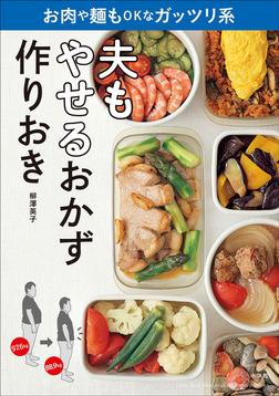 夫もやせるおかず 作りおき お肉や麺もOKなガッツリ系-電子書籍