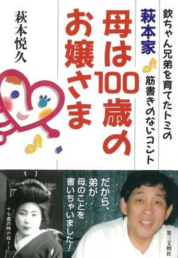 萩本家・母は100歳のお嬢さま-電子書籍