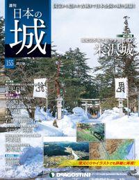 日本の城 改訂版 第155号
